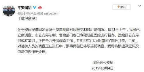 河南固始村民搬空33吨井盖:涉事民警已停职接受调查