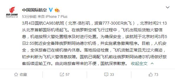 北京飞洛杉矶航班突发火警 还原事发经过详情始末