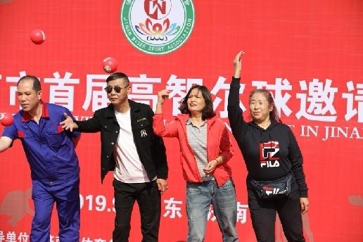 济南市首届高智尔球邀请赛开赛 淄博云鸟快运队夺冠