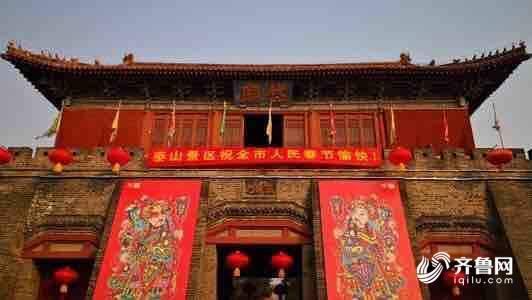 泰山岱庙长春庙会活动取消,山东多地春节活动取消
