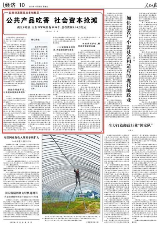 人民日报聚焦山东经济发展:公共产品吃香 社会资本抢滩