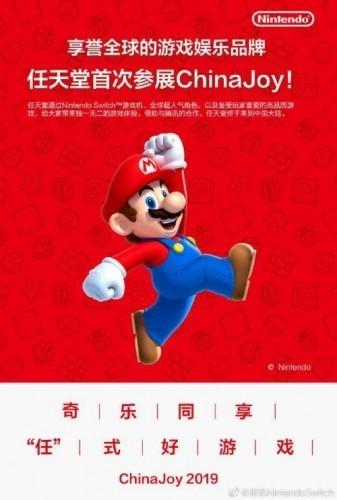 任天国初次介入ChinaJoy!腾讯联袂任天国8月2日上海不见不散