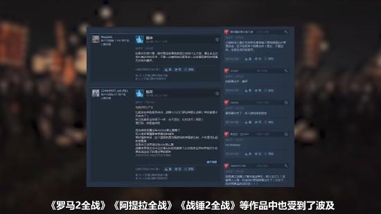 新游七日谈:网易代理后《三国全战》steam评价崩盘 隔壁的《战锤2全战》都哭了