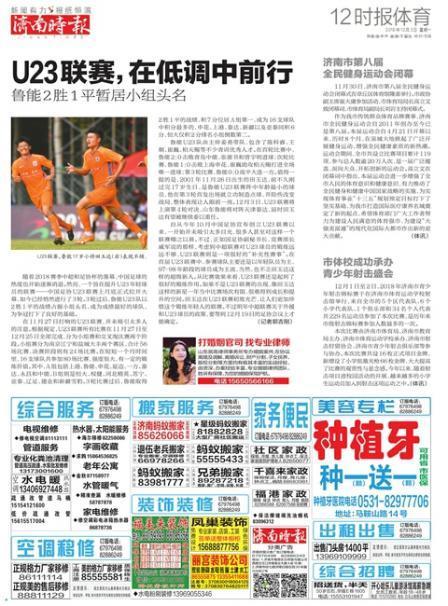 济南市第八届全民健身运动会闭幕