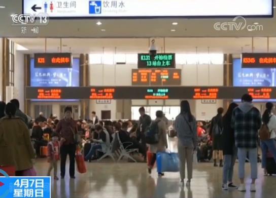 【清明假期・出行】迎来返程高峰 铁路部门多举措应对