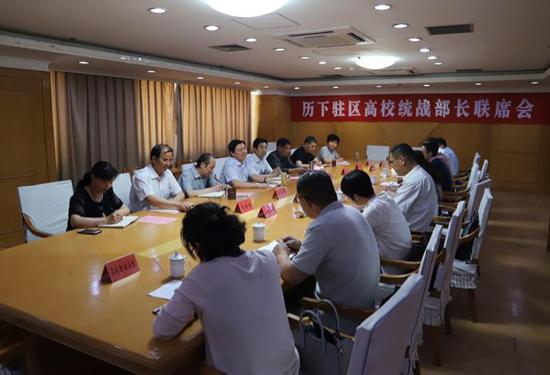 济南历下区召开驻区高校统战部长联席会