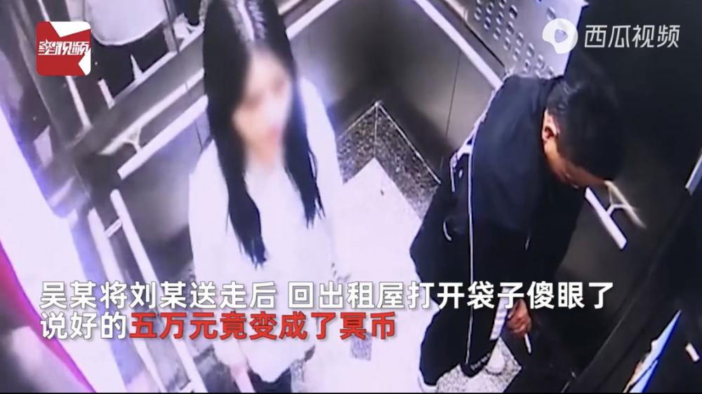 """浙江一男子拿5万冥币""""包养""""18岁女子 律师:不构成诈骗罪!"""