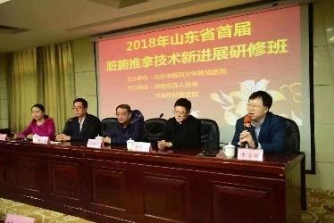 济南市盲人协会举办盲人医疗人员脏腑推拿研修班