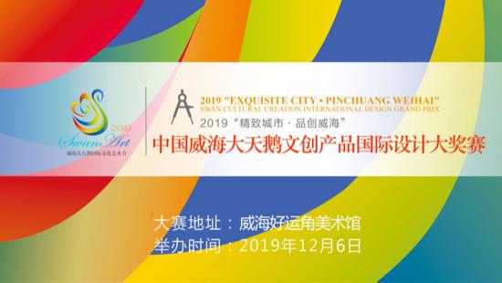"""2019""""精致城市·品创威海""""中国威海大天鹅文创产品国际设计大奖赛启动"""