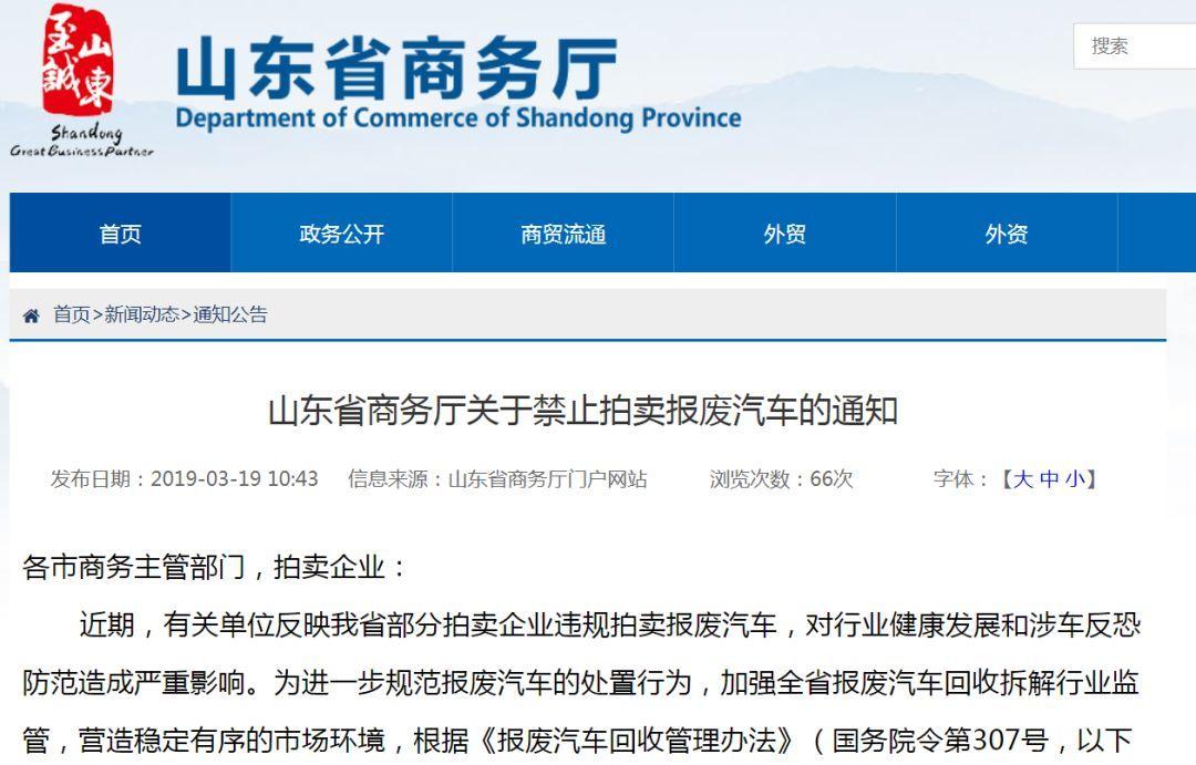 山东省商务厅告诉:禁止拍卖、非...