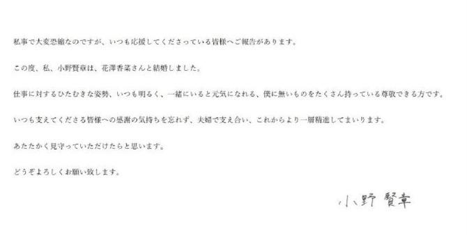 【官宣】日本声优花泽香菜小野贤章结婚,3年前被曝热恋同居