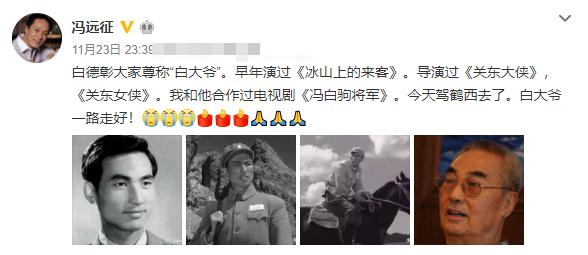 """《冰山上的来客》""""三班长""""白德彪去世 享年88岁"""