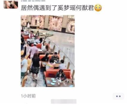 奚夢瑤見家長 網友猜測她對面的女士是賭王四太太梁安琪