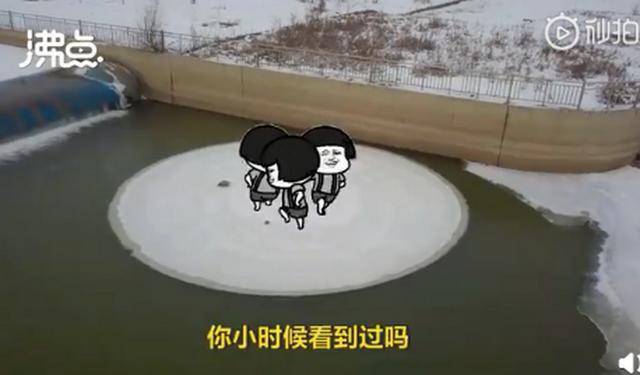 奇观!沈阳一河面现旋转冰圈,网友:看上去像煎饼果子