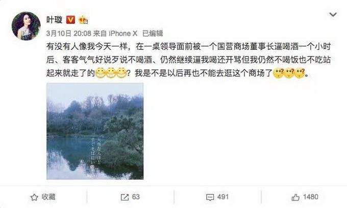 惊呆了!叶璇控诉强迫喝酒具体是什么情况?还原事发经过详情始末
