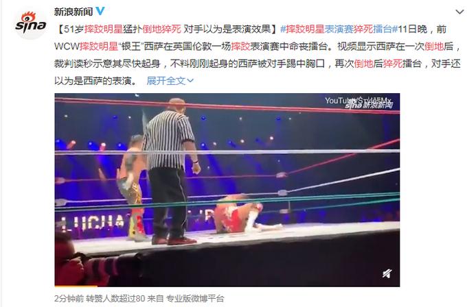 惨!51岁摔跤明星倒地猝死 对手以为是表演又对其胸口补一脚