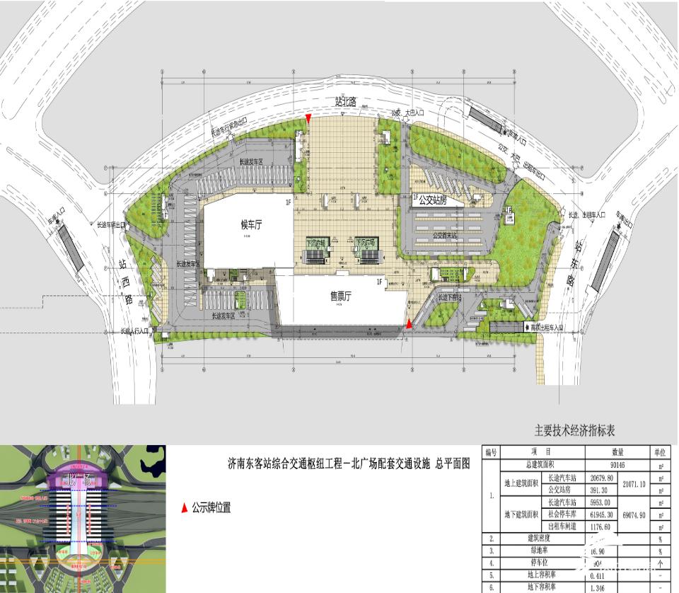 济南东站北广场规划批前公示 将重点建设长途汽车区