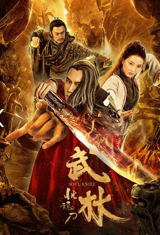 《武林:恍魂刀》定档5月7日 于安迪用声音讲述江湖爱恨