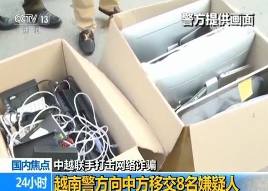 中越联手打击网络诈骗 越南警方向中方移交8名嫌疑人