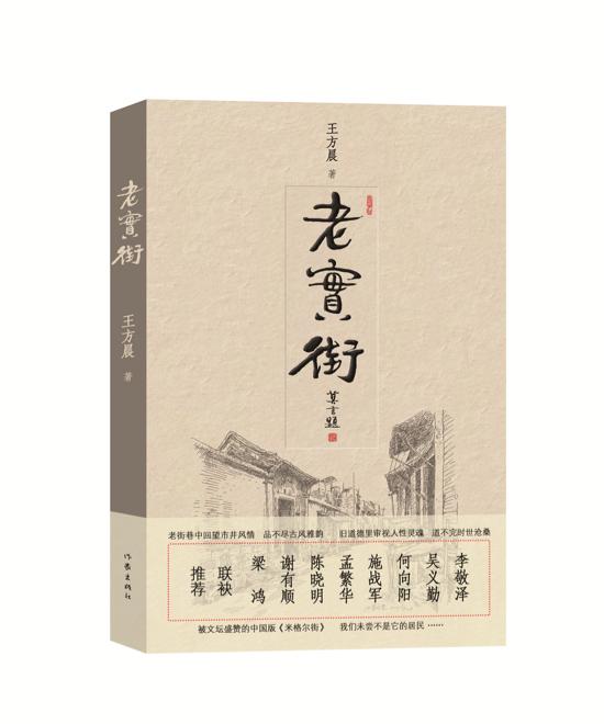 """王方晨作品《老实街》入选""""中国有声"""" 70年70部·优秀有声阅读文学作品"""