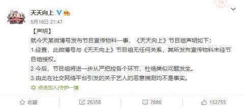 网友私发官博从未发布过的文案!天天向上就节目物料泄露发声明