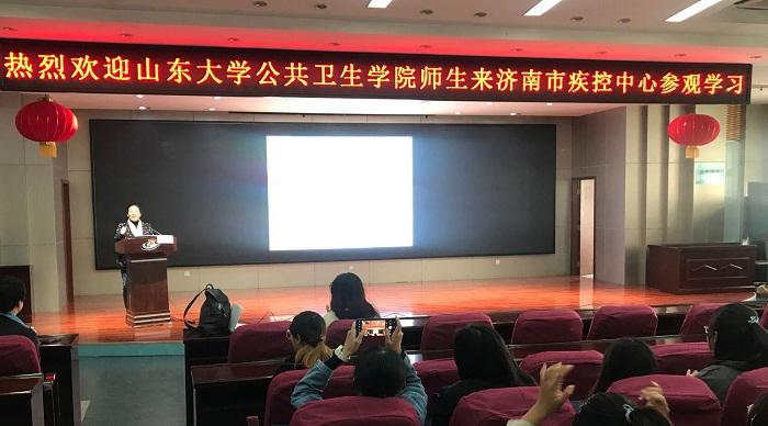 山东大学公卫学院2019级新生来济南市疾控中心开展入学教育