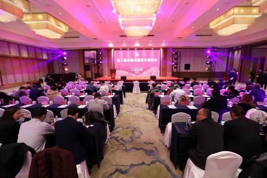 第二届全国主题党日研讨会在山东泰安举行