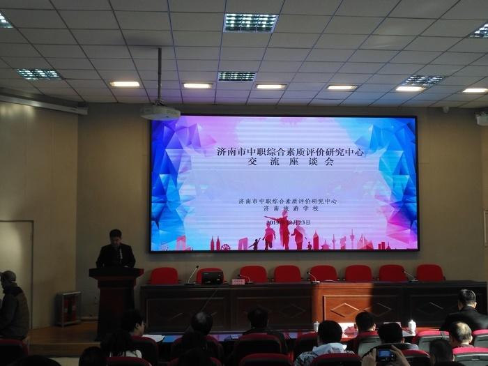 济南信息工程学校在全市中职综合素质评价座谈会上作典型发言