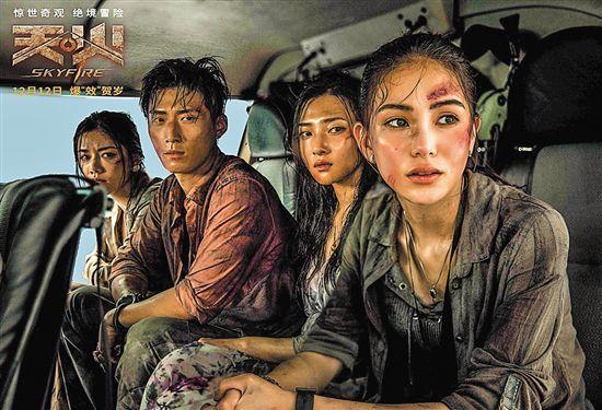 中国首部火山灾难大片《天·火》热映