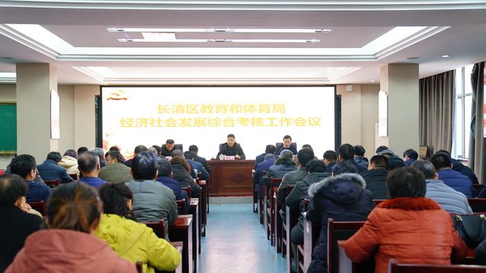 长清区考核组到区教体局召开2019年度经济社会发展综合考核民主测评会议