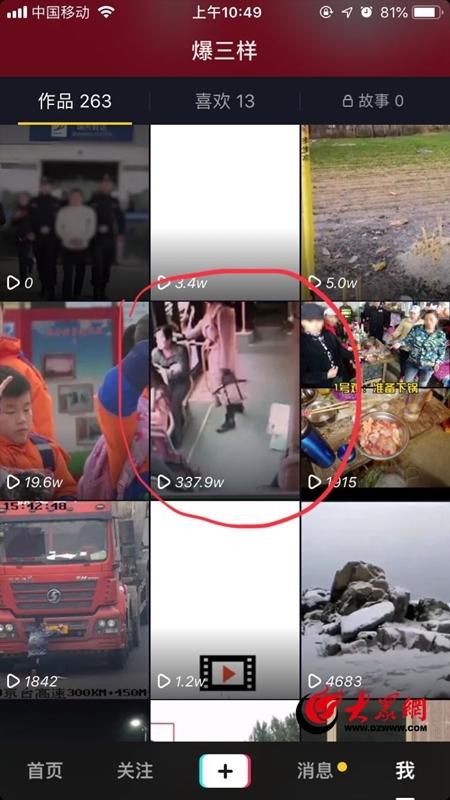 """青岛全城寻找""""最美弯腰女孩"""" 网友留言""""想娶"""""""
