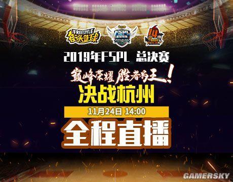 胜者为王《街头篮球》FSPL总冠军预测