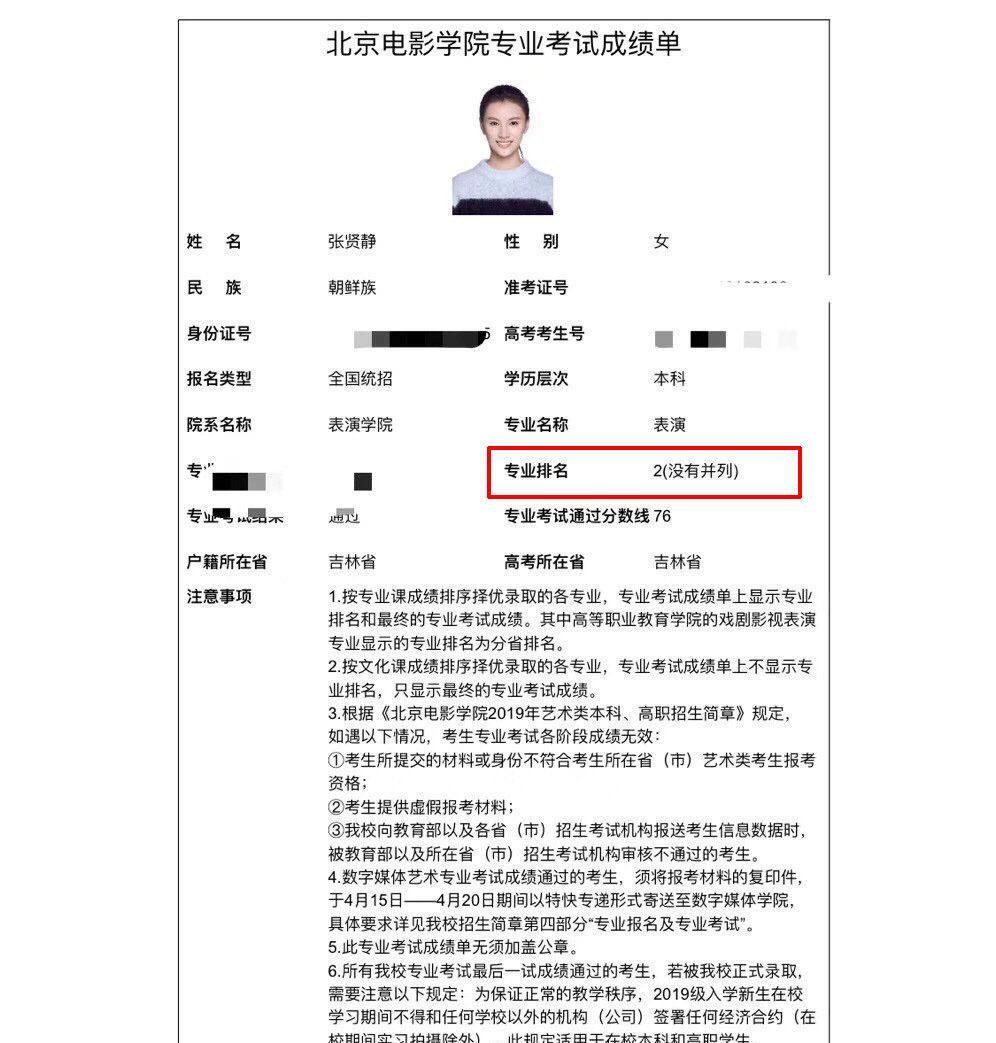 """北电""""女生第一名""""被曝整容,颜值太高撞脸张柏芝李嘉欣"""