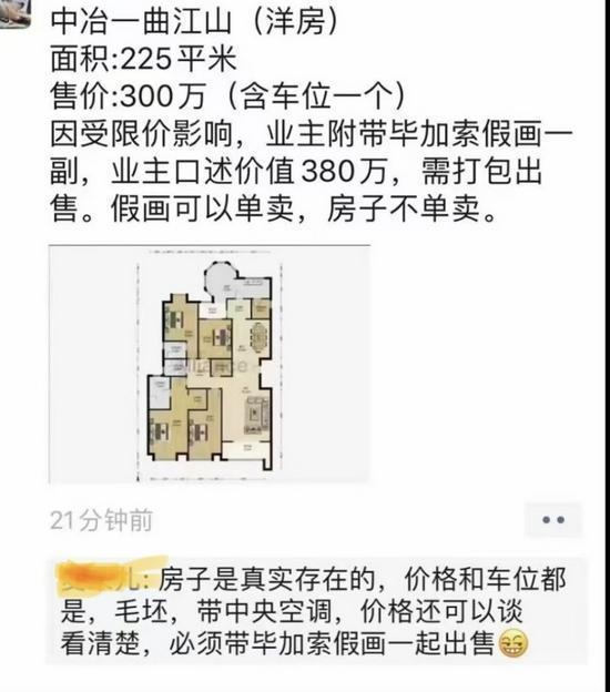 魔幻操作!二手房指导价时代,西安一业主卖房搭售380万毕加索假画