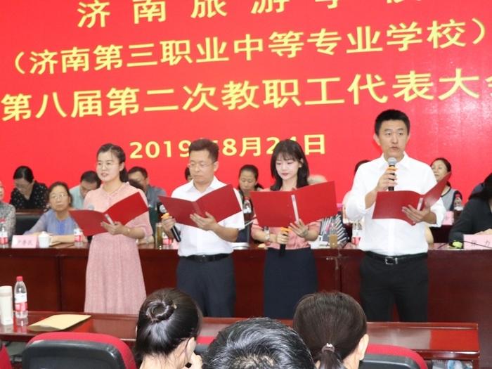 济南旅游学校(济南三职专)召开八届二次教代会 赋能新征程蓄力新发展