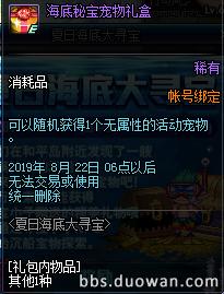 2019DNF7月10日夏日活动第二弹奖励汇总