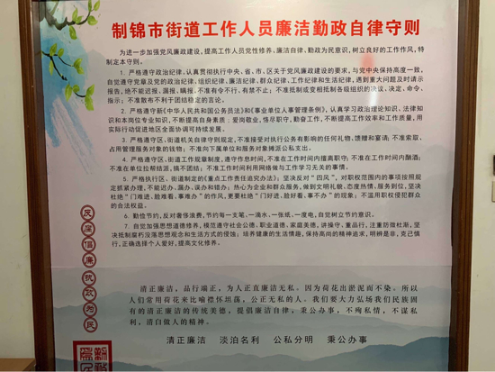 制锦市街道:完善机制 持续强化执纪监督工作
