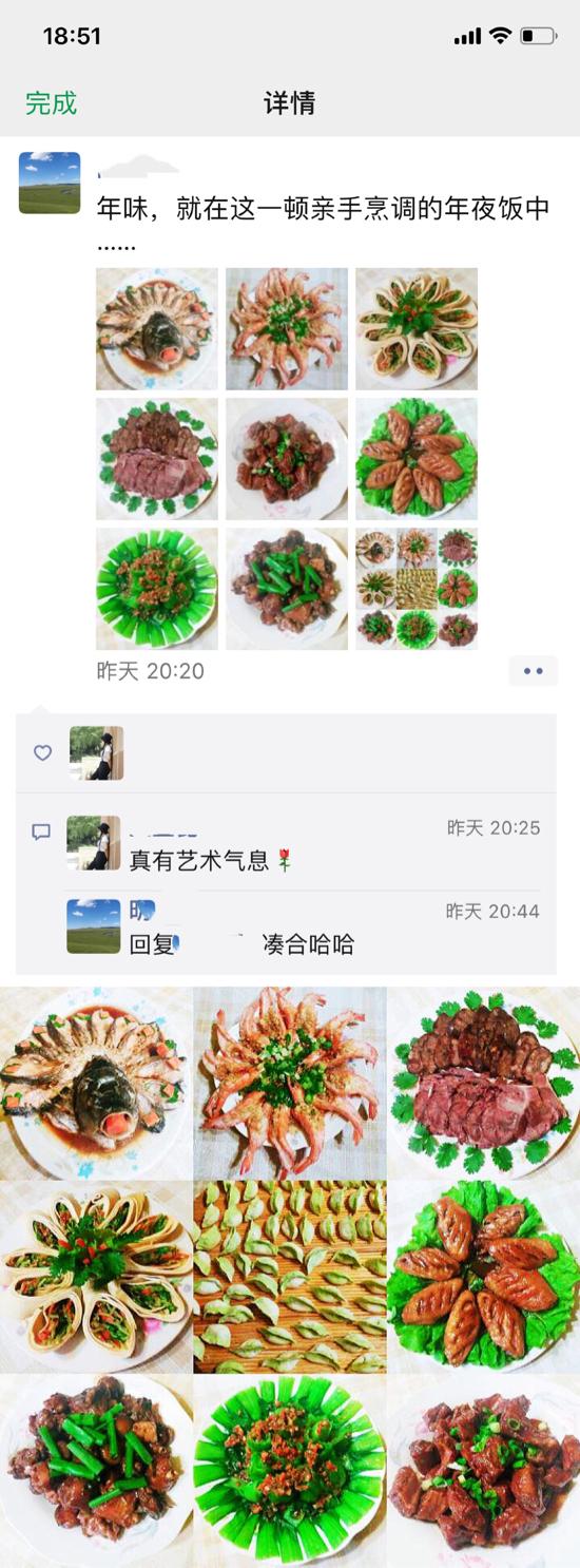 【网络祝年】朋友圈里飘出年夜饭老味道 创意拜年传递新一代真挚祝福