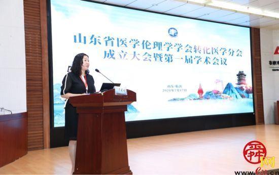 齐鲁医院俞能旺当选山东省医学伦理学学会转化医学分会首届会长