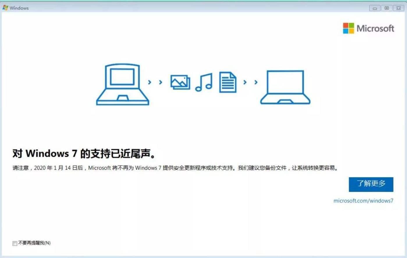 Windows 7正式退休 5亿人死守的Win7?断舍离有多难?