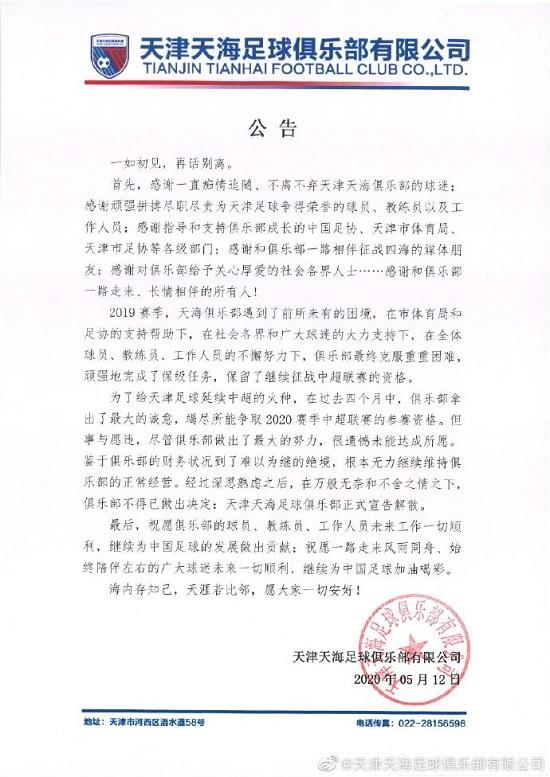 天津天海俱乐部官宣解散 退出2020赛季中超联赛