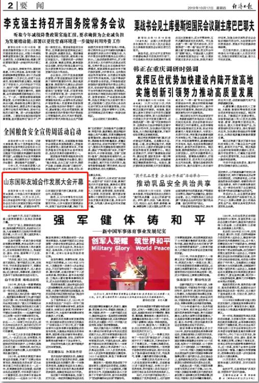 经济日报要闻版聚焦山东国际友城合作发展大会开幕