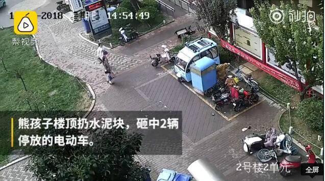太能作了!5名熊孩子楼顶扔水泥砸中两车 过路行人险被砸