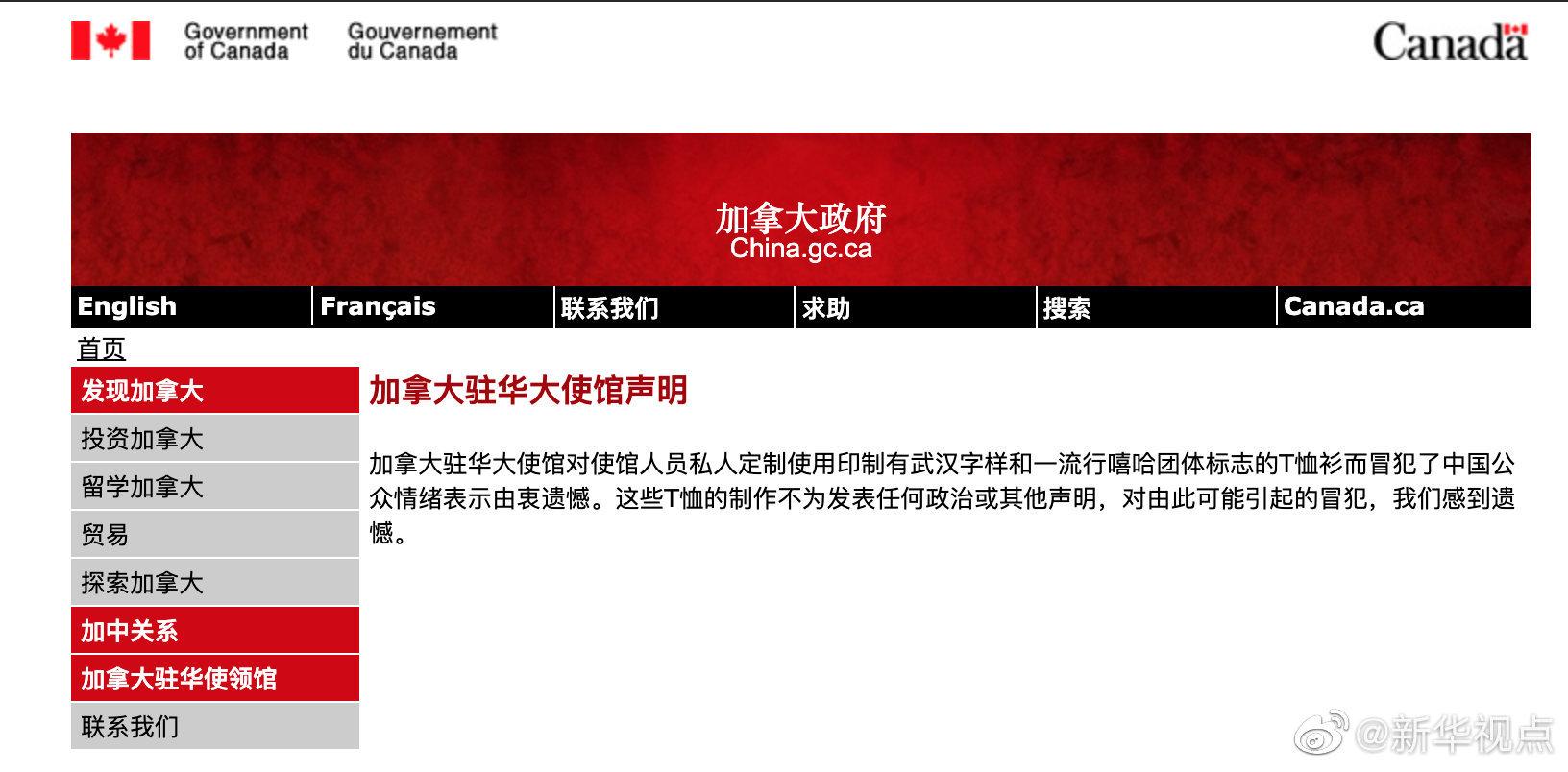 加方承认使馆人员订制文化衫冒犯了中国公众情绪 汪文斌说加方应引以为戒