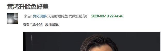 【痛心】杨丞琳悼念黄鸿升说了什么?具体是怎么回事?