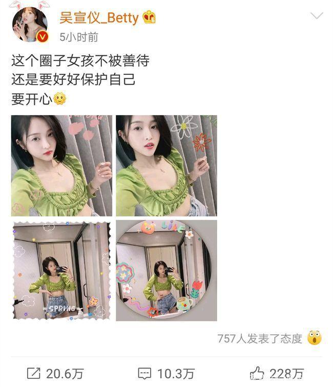 吴宣仪:这个圈子女孩不被善待 网友吐槽要承担明星光环带给你的义务