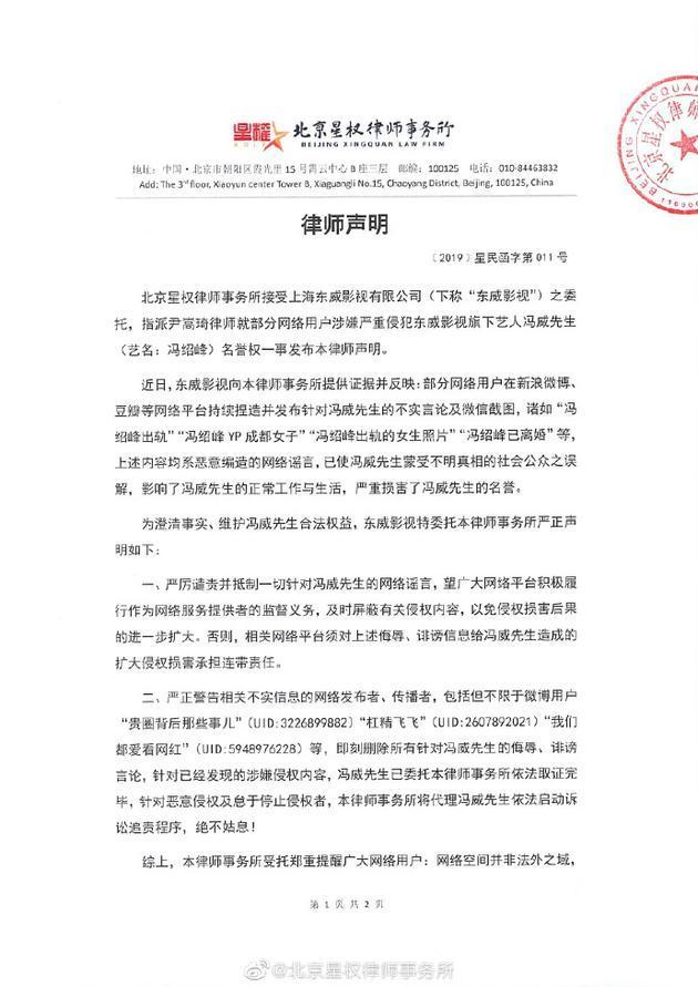冯绍峰方发律师声明辟谣出轨传闻:不姑息侵权者