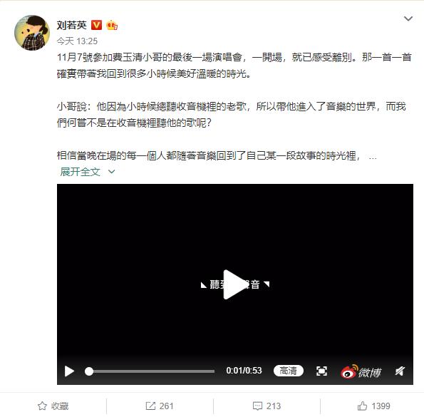 刘若英为费玉清送封麦祝愿 观众席合唱引泪目