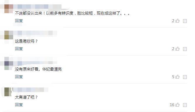 蒋欣近照变化太大认不出,网友:也太离谱了吧