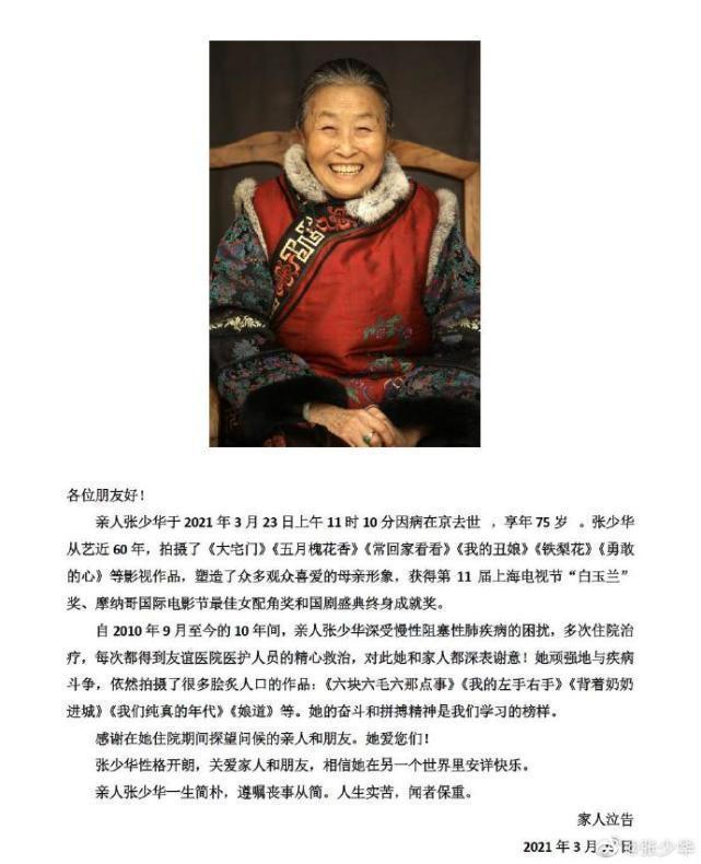 老戲骨張少華因病離世,享年75歲 曾出演《大宅門》